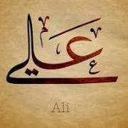 Ali Ar